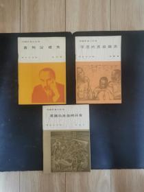 外国历史小丛书(3本合售)