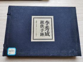 李秀成亲供手迹(线装本)