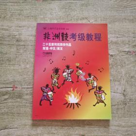 非洲鼓考级教程:中文/英文
