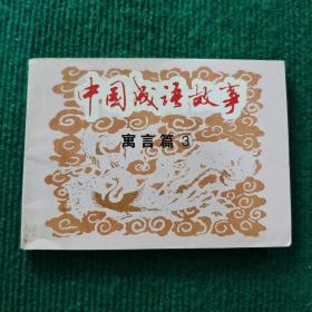 中国成语故事(寓言篇3)
