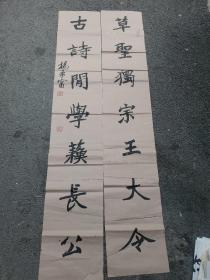 浙江省书法家协会会员,宁波市书法家协会创作委员会委员杨象富 书法对联作品一幅