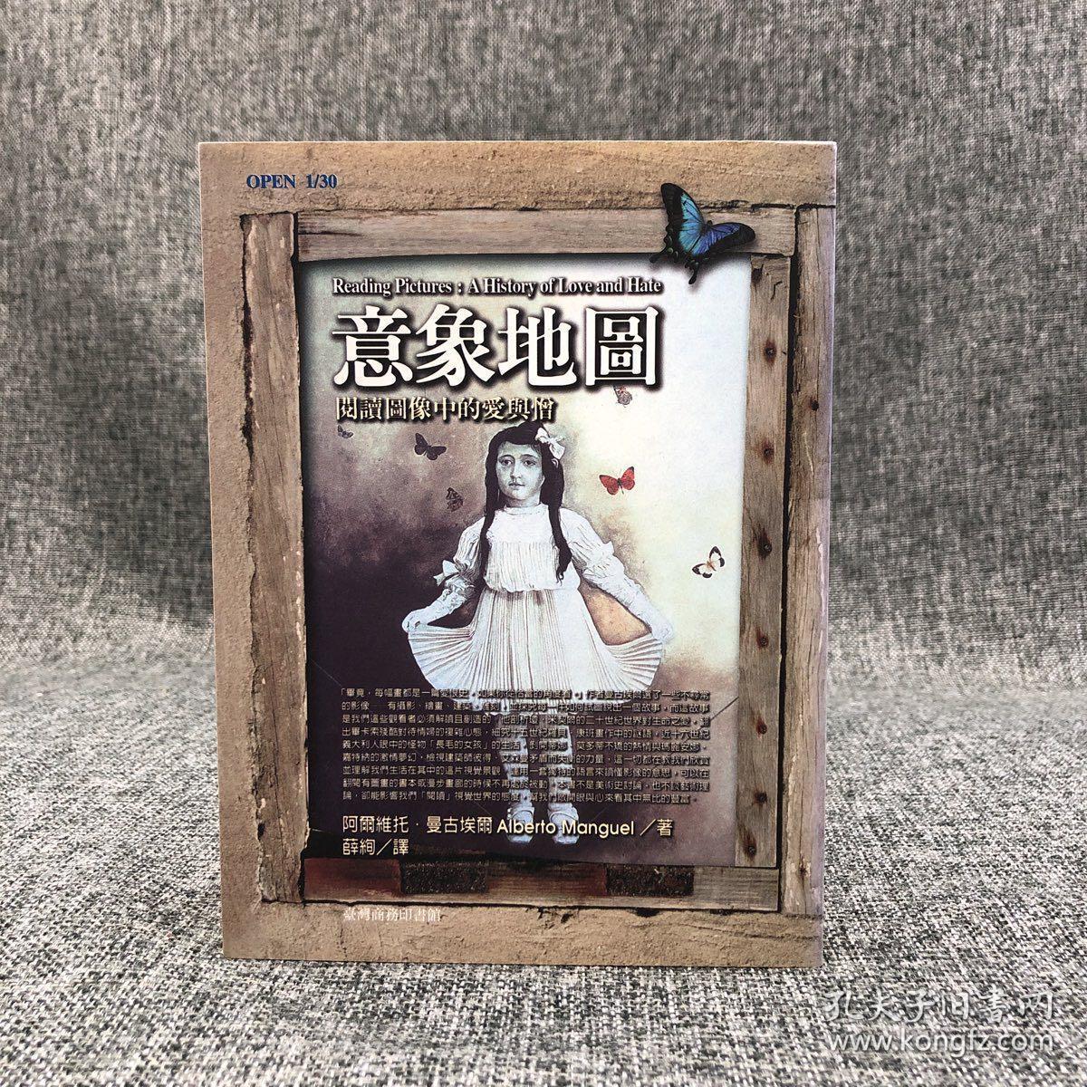 台湾商务版  阿尔维托·曼古埃尔《意象地圖:閱讀圖像中的愛與憎》(书脚有划一道,见图)