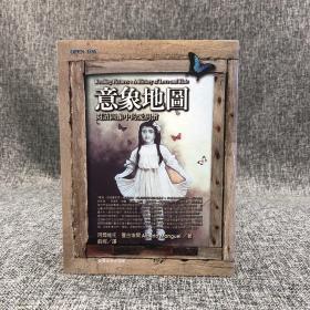 台湾商务版  阿尔维托·曼古埃尔《意象地图:阅读图像中的爱与憎》(书脚有划一道,见图)