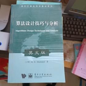 国外计算机科学教材系列:算法设计技巧与分析