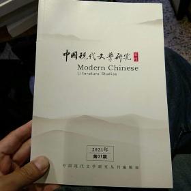 中国现代文学研究2021年第1期  中国现代文学研究丛刊编辑部