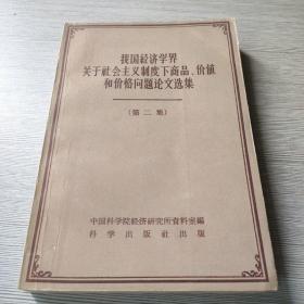 我国经济学界关于社会主义制度下商品、价值和价格问题论文选集