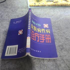 袖珍皮肤病性病诊疗手册