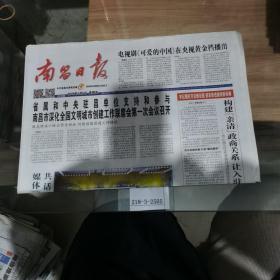 南昌日报2019年7月5日。