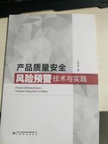 产品质量安全风险预警技术与实践 9787502647391
