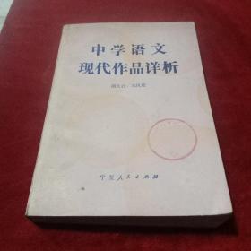 中学语文现代作品详析