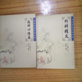 中医临床必读丛书(外科):疡科心得集、外科精义2本合售