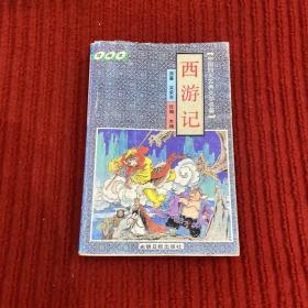 中国古典文学四大名著.西游记绘画本