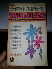 台湾当代爱情诗选