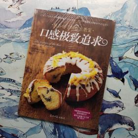 口感极致追求:熊谷裕子的甜点教室