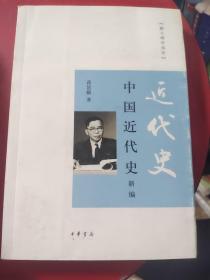 中国近代史新编(跟大师学国学)