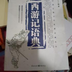 西游记语典