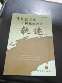 马克思主义中国化的理论
