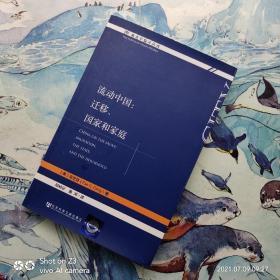 流动中国:迁移、国家和家庭