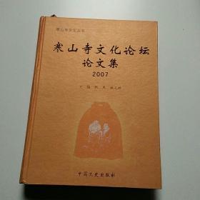 寒山寺文化论坛论文集2007