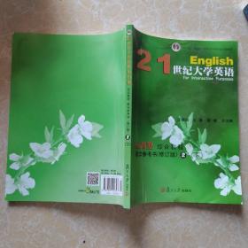 21世纪大学英语应用型综合教程教学参考书. 2