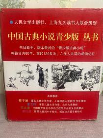 中国古典小说青少版丛书。(共33种44册)全套原封没有拆过。