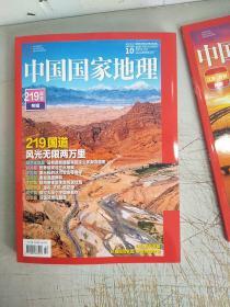 中国国家地理2021年总第732期10(附江苏.苏州特辑)