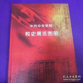 中共中央党校校史展览图册