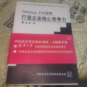 中国农药企业:八大战略 打造企业核心竞争力
