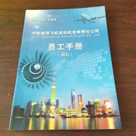 中航商用飞机发动机有限责任公司员工手册(试行)