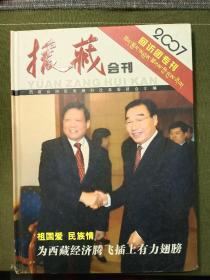 援藏  2007   主题:回访团专刊!  (硬精装,稀缺)