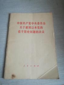 中国共产党中央委员会关于建国以来的若干历史问题的决议