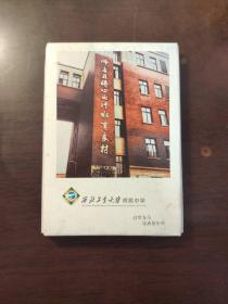 西北工业大学附属中学 明信片 14张