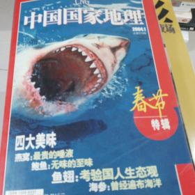 中国国家地理2004年第一期(春节特辑)