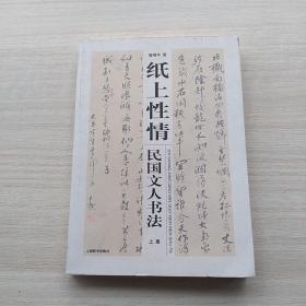 民国文人系列·纸上性情:民国文人书法(上册)
