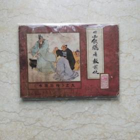 四凶饮鸩痛报前仇(水浒后传之九)