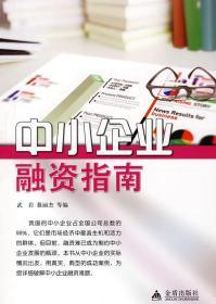 中小企业融资指南❤ 武岩 等编 金盾出版社9787508259468✔正版全新图书籍Book❤