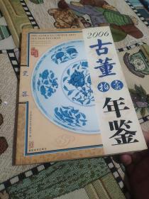 2006古董拍卖年鉴.瓷器