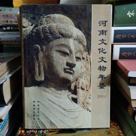 河南文化文物年鉴 2001