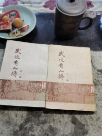 武侠奇人传全二册