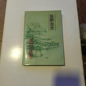 盐都自贡(货号A5772)