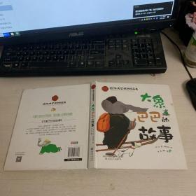 国际大奖精选图画书:大象巴巴的故事