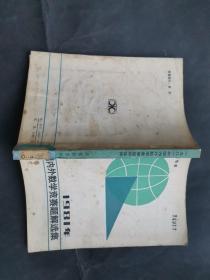 1981年国内外数学竞赛题解选集