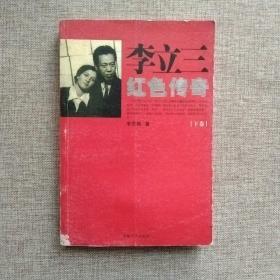 李立三红色传奇(下卷)
