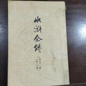水浒全传(第七十一至一百二十回)