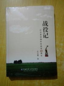 战役记:纪念黄淮海科技战役40周年(未拆封)