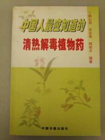 中国人最应知道的清热解毒植物药    库存书    2021.6.1