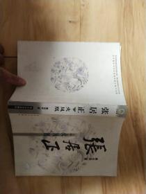 张居正·火凤凰