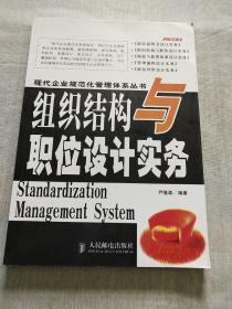 组织结构与职位设计实务