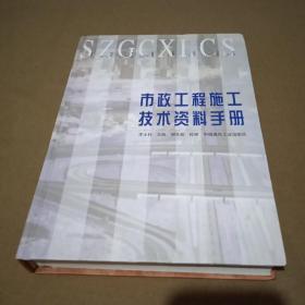 市政工程施工技术资料手册   精