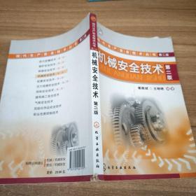 机械安全技术(第2版)